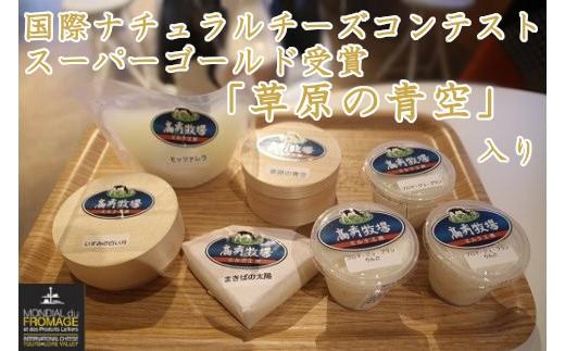 A822 国際チーズコンテンスト最高賞チーズ入り!高秀牧場のこだわりチーズセット