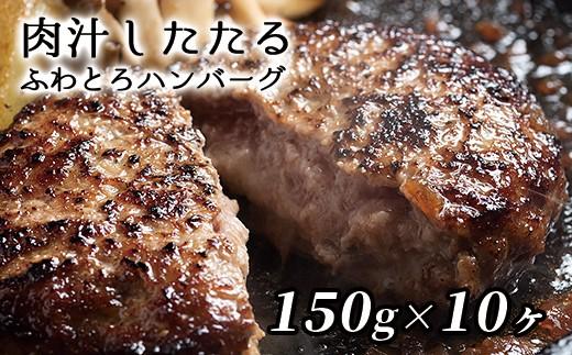 [016-N05]上士幌産ビーフ&ポーク 手ごねハンバーグ<150g×10ヶ>