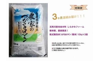 【定期便3ヶ月】乾式無洗米つがるロマン10kg(精米)×3回