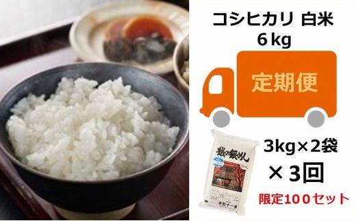 [C361]【定期便】越の銀めし 柏崎産コシヒカリ 白米 (6kg×3回)