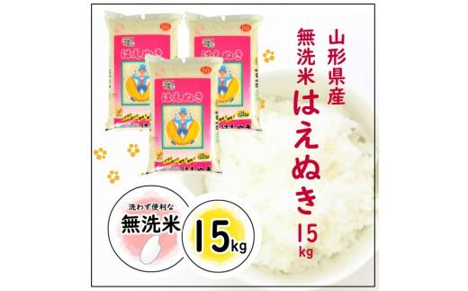令和元年産米無洗米はえぬき15kg<東北食糧>