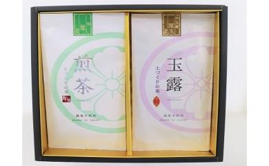 【受付終了】【ギフト用】〈農薬不使用〉玉露・煎茶飲み比べセット