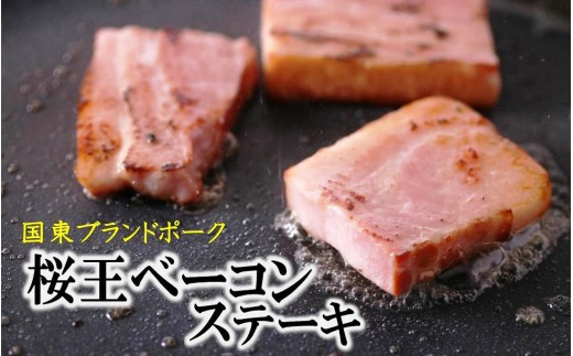 くにさき桜王豚のベーコンステーキ12枚/計1kg