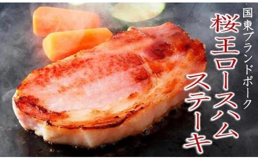 くにさき桜王豚のロースハムステーキ8枚/計0.6kg