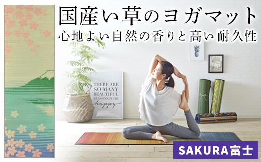AD-0113-01 畳ヨガJAPAN SAKURA富士(60×180)