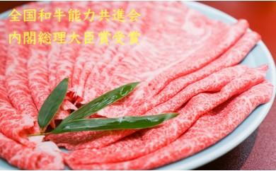 おおいた和牛4等級以上ローススライス(すき焼き・しゃぶしゃぶ用)