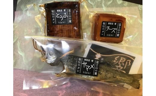 1-9-26 燻製屋響 人気商品お得パック
