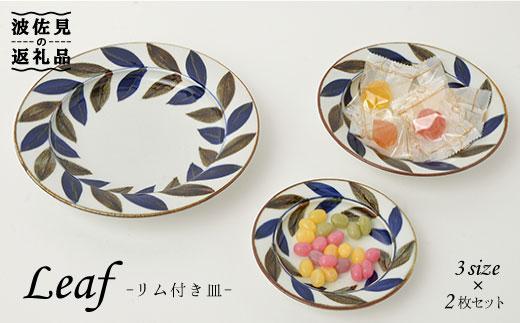 PA96 【波佐見焼】リーフ リム付き皿3サイズ各2枚セット【福田陶器店】-1
