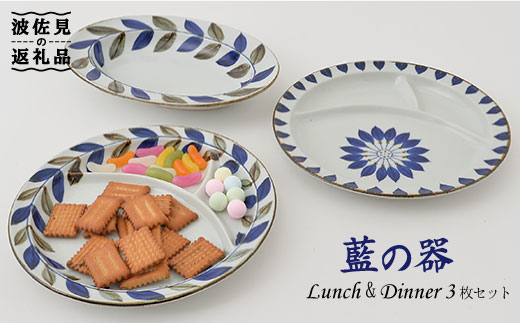 PA97 【波佐見焼】藍の器 ランチ&ディナープレートセット【福田陶器店】-1