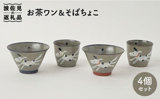 PA95 【波佐見焼】いぬ お茶ワン&そばちょこセット【福田陶器店】-1