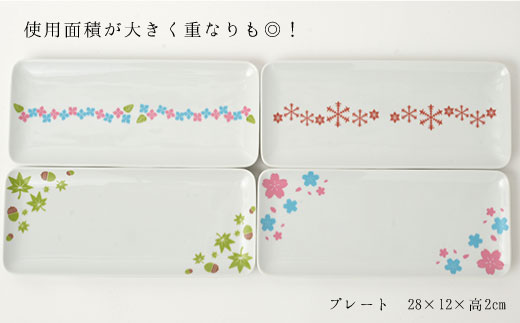 PA98 【波佐見焼】シーズンプレート 4枚セット【福田陶器店】-2
