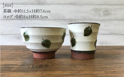 SB38 【波佐見焼】モダン苺グリーン 茶碗&コップセット【ROXY】-2