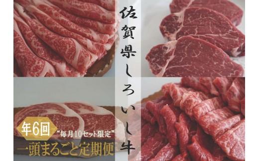 【E-14】(佐賀県産しろいし牛)1頭まるごと定期便(毎月10セット)