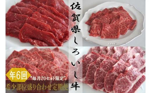 【V-5】牧場直送 希少部位盛り合わせ焼肉セット定期便(毎月20セット)