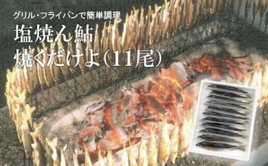 塩焼ん鮎 焼くだけよ(SSY-11)