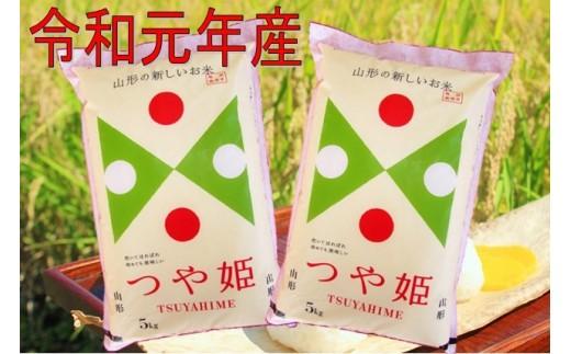SB0088 令和元年産米  庄内産つや姫10kg AB