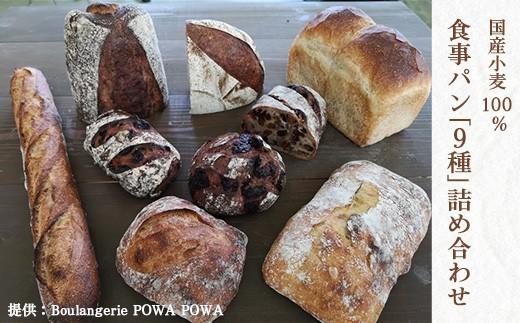48 国産小麦100%食事パン「9種」詰め合わせ Boulangerie POWA POWA(ポワポワ)