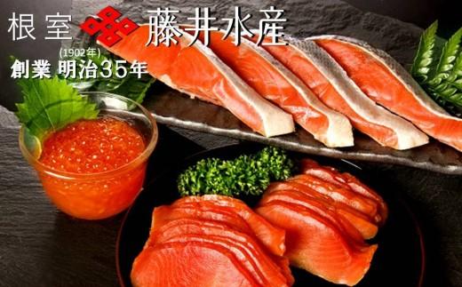 C-42009 <鮭匠ふじい>鮭味覚尽くし