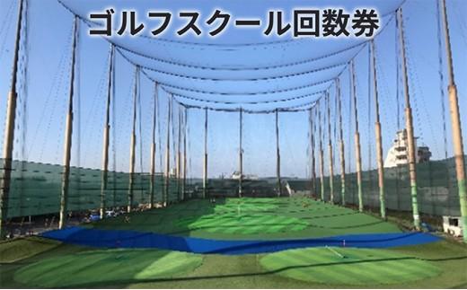 [№5830-0050]さらしなゴルフクラブ ゴルフスクール回数券3枚綴り