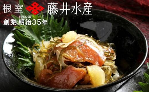 CD-42025 <鮭匠ふじい>鮭松前漬け70g×30P