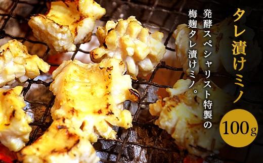発酵スペシャリスト特製の梅麹「タレ漬けミノ」!