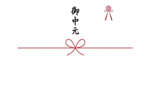 大切なあの人への贈り物へ・・・各種「熨斗(のし)」のご対応も可能です※画像はお中元用