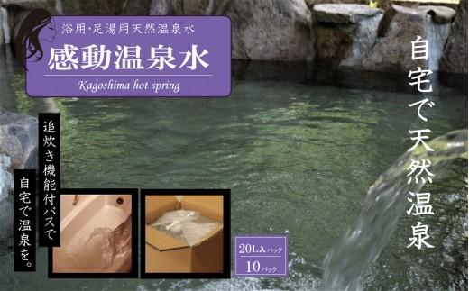 H-007 感動温泉水20L×10本 自宅で簡単足湯