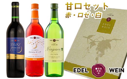 4203 エーデルワイン 甘口 赤・ロゼ・白セット