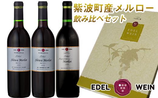 4204 エーデルワイン 紫波町産メルロー飲み比べセット