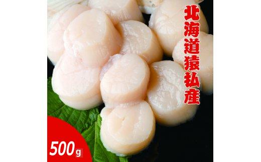 【01002】北海道猿払産 冷凍ホタテ貝柱500g