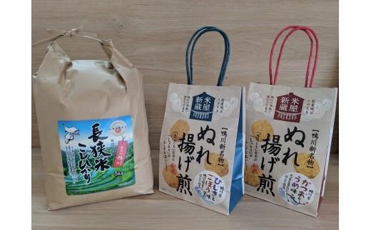 1-122 長狭米5㎏・ぬれ揚げ煎2種セット