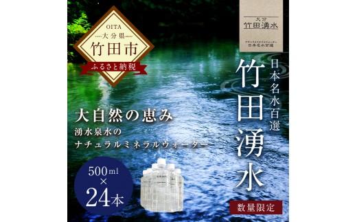 日本名水百選!竹田湧水 500ml 1箱 24本入り
