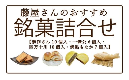 19-523.藤家さんのおすすめ銘菓詰合せ