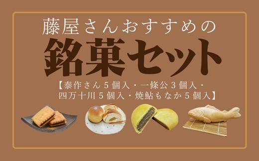 19-524. 藤家さんおすすめ銘菓セット