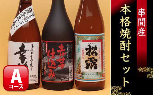 《期間限定》串間市内3蔵元の代表焼酎【芋焼酎セットB】D-A4