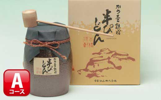 串間産【幸蔵酒造 甕壺熟成半ぴどん】D-A1