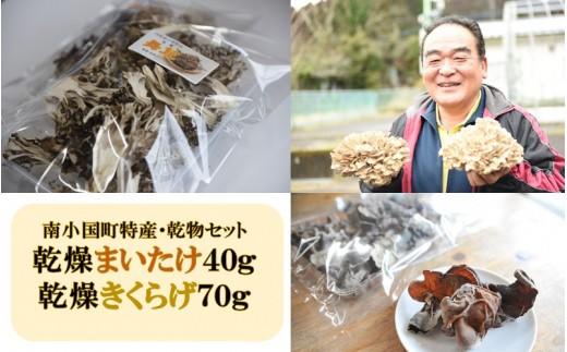 【熊本県・南小国産】うまみ&栄養が自慢♪の乾燥まいたけ40g・乾燥きくらげ70gセット