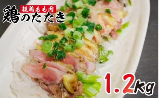 AE-68 国産親鶏モモ肉「鶏のたたき」1.2kgセット