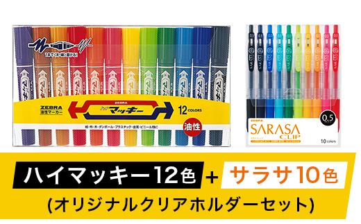 Z05【ゼブラ】ハイマッキー12色+サラサ10色+オリジナルクリアホルダー
