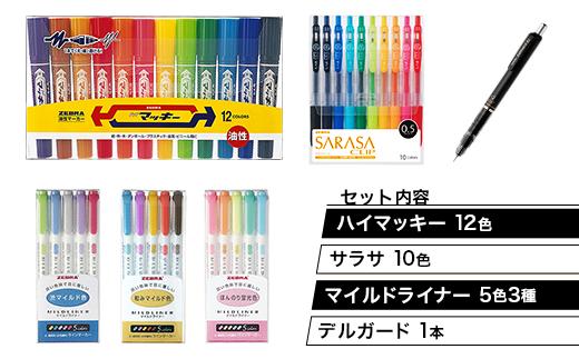 Z06【ゼブラ】ハイマッキー12色+サラサ10色+マイルドライナー5色3種+デルガード1本セット