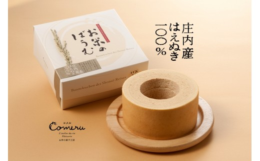 SA0264 米粉使用 しっとり&もっちり食感・極厚「お米のばうむ」