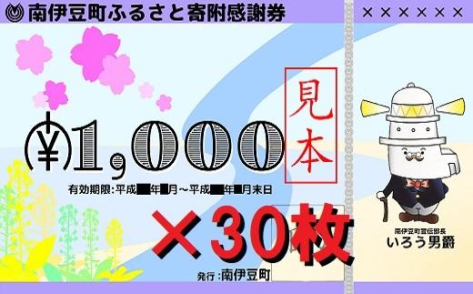 [Za-10]南伊豆町ふるさと寄附感謝券30枚