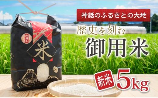 西都市産 令和元年産 新米御用米(ヒノヒカリ)5kg  10月下旬より発送 <1-106>