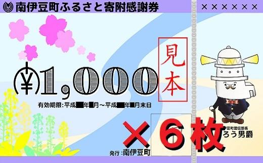 [Za-02]南伊豆町ふるさと寄附感謝券6枚