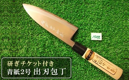 【060-010】田中特製出刃包丁と研ぎチケット