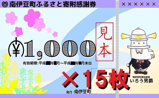 [Za-05]南伊豆町ふるさと寄附感謝券15枚