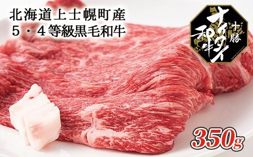 [015-N03]年内発送可 十勝ナイタイ和牛 すき焼き<350g>