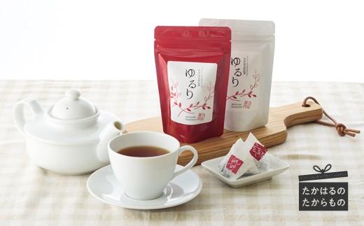 特産品番号330 高原紅茶ゆるりセット