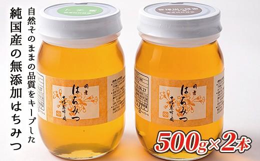 [012-Y01]十勝養蜂園 国産はちみつトチ・シナ<500g×2本>