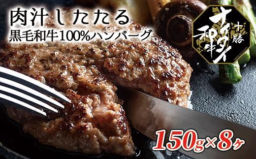 [015-N01]十勝ナイタイ和牛 手ごねハンバーグ<150g×8ヶ>